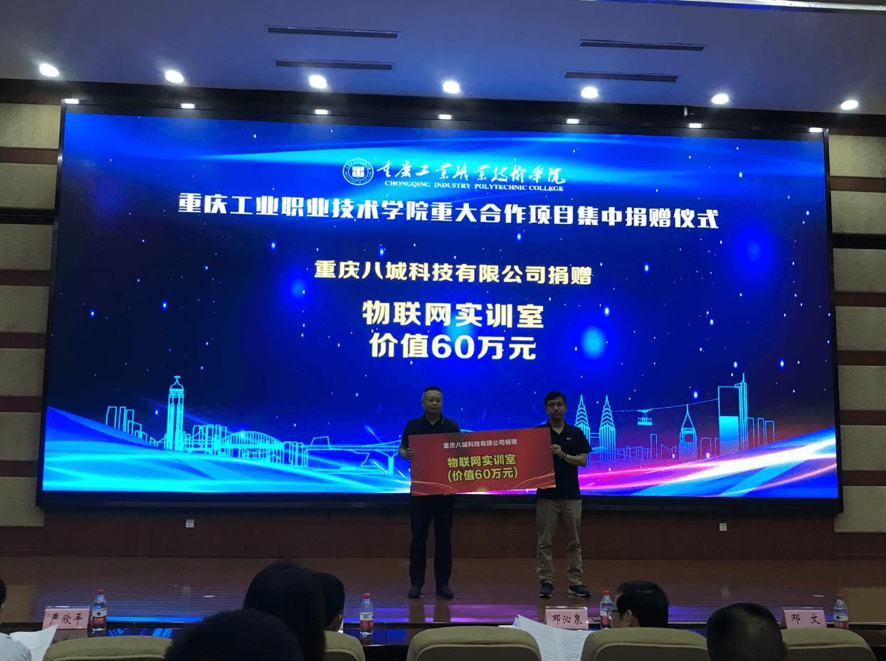 重庆八城科技捐赠重庆工业职业技术学院价值60万元物联网实训室